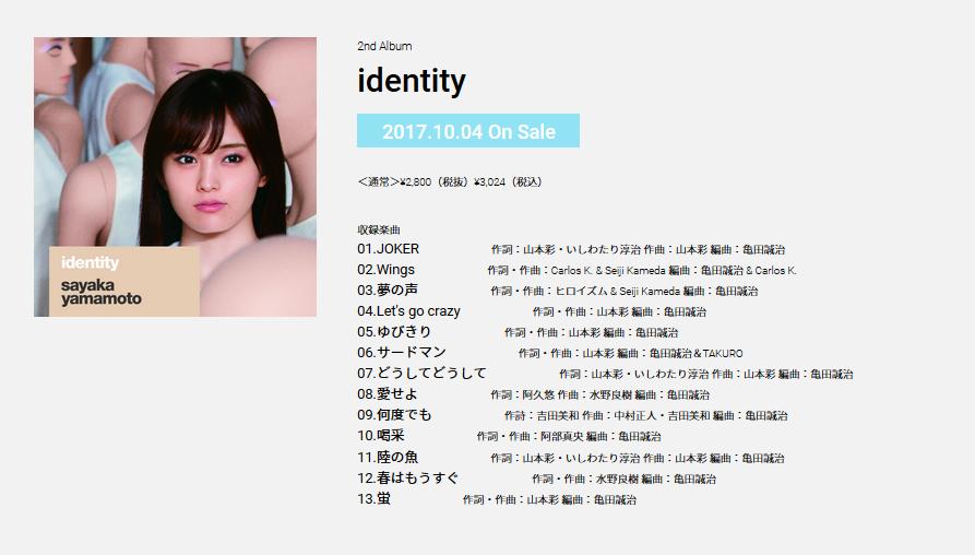 山本彩2ndアルバムのジャケ写と全収録曲発表!!阿久悠作詞曲も収録