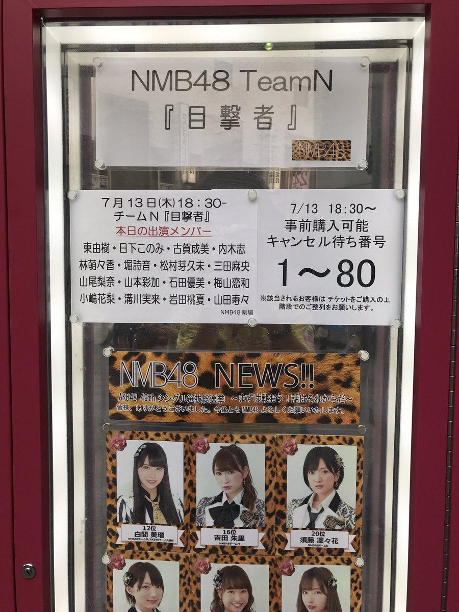 NMB48チームN、須藤不在でもキャンセル80の大台突破キタ━━━━(゚∀゚)━━━━!!