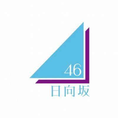 【日向坂46 初心者向け質問スレ】ひらがなけやきと日向坂46の沿革