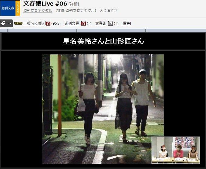 【文春砲】私立恵比寿中学・星名美怜に男性スキャンダル&未成年飲酒疑惑・・・【エビ中】