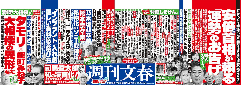 【文春砲】ソニーミュージック社員「村松さんは仕事の会食の席でも何故か橋本を呼び出すし、二人きりで食事に行ってる」