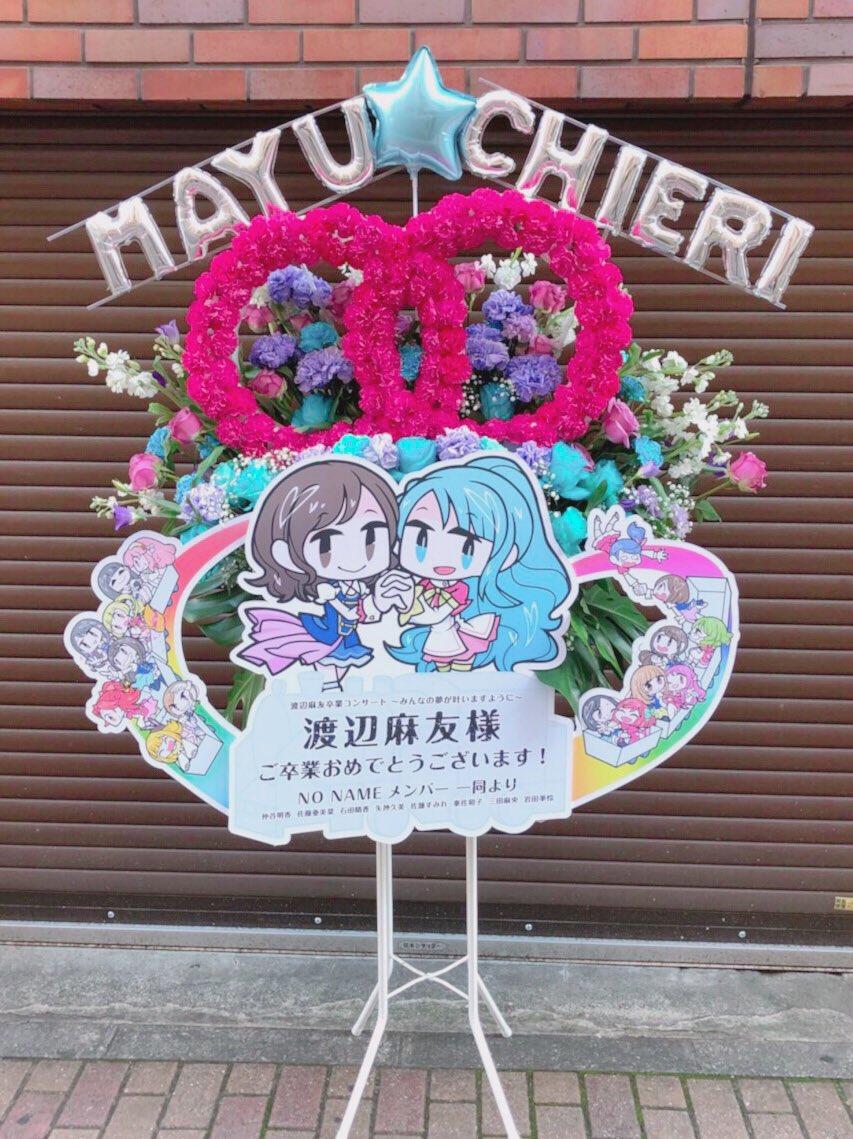 【AKB48】渡辺麻友卒業コンサートが若手品評会だった件