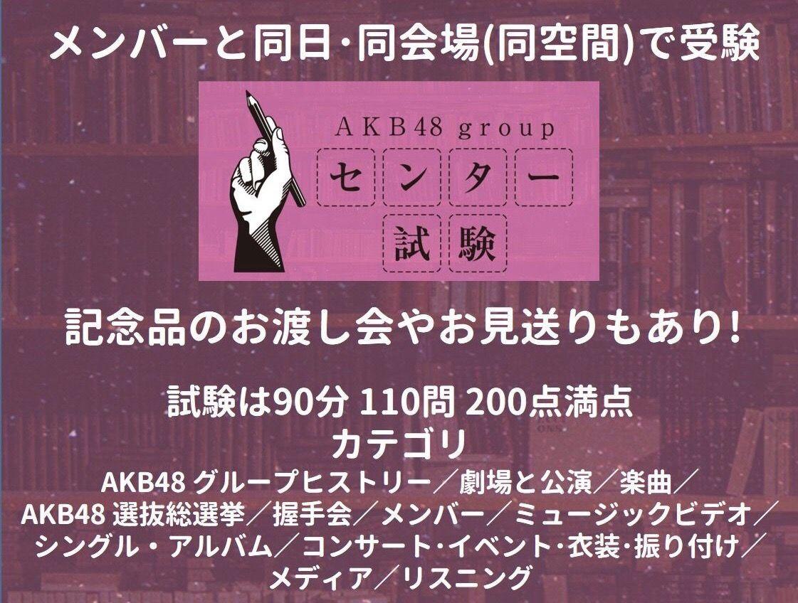 AKB48グループセンター試験2018『問題・解答・会場の様子』など