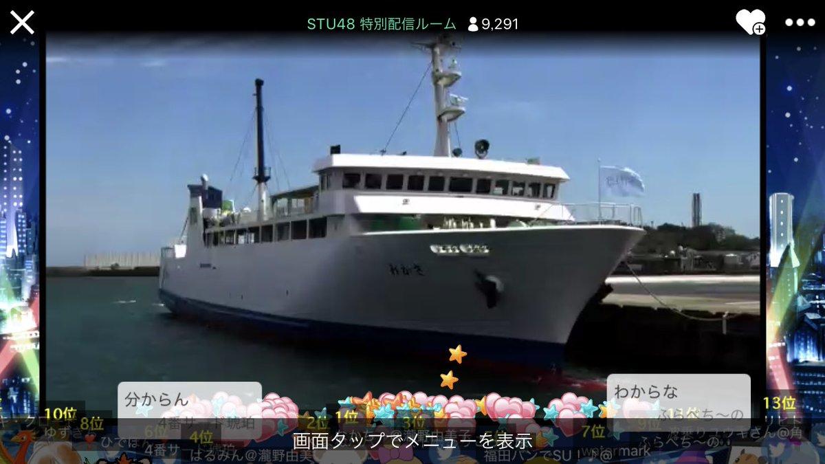 【速報】STU48の船上劇場船、国家プロジェクトだったwwwww