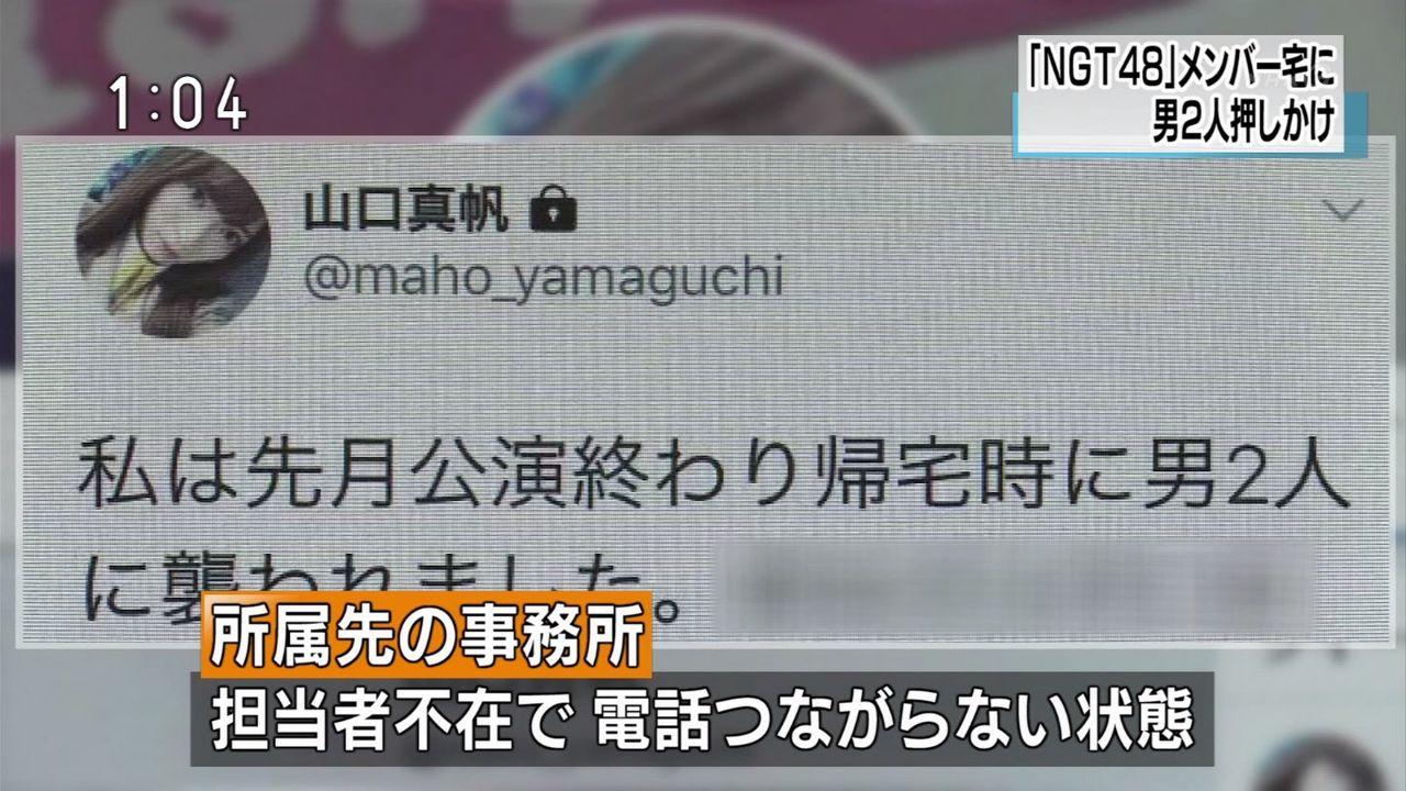 【山口真帆】NGT48運営 メンバーによる犯罪教唆を隠蔽か
