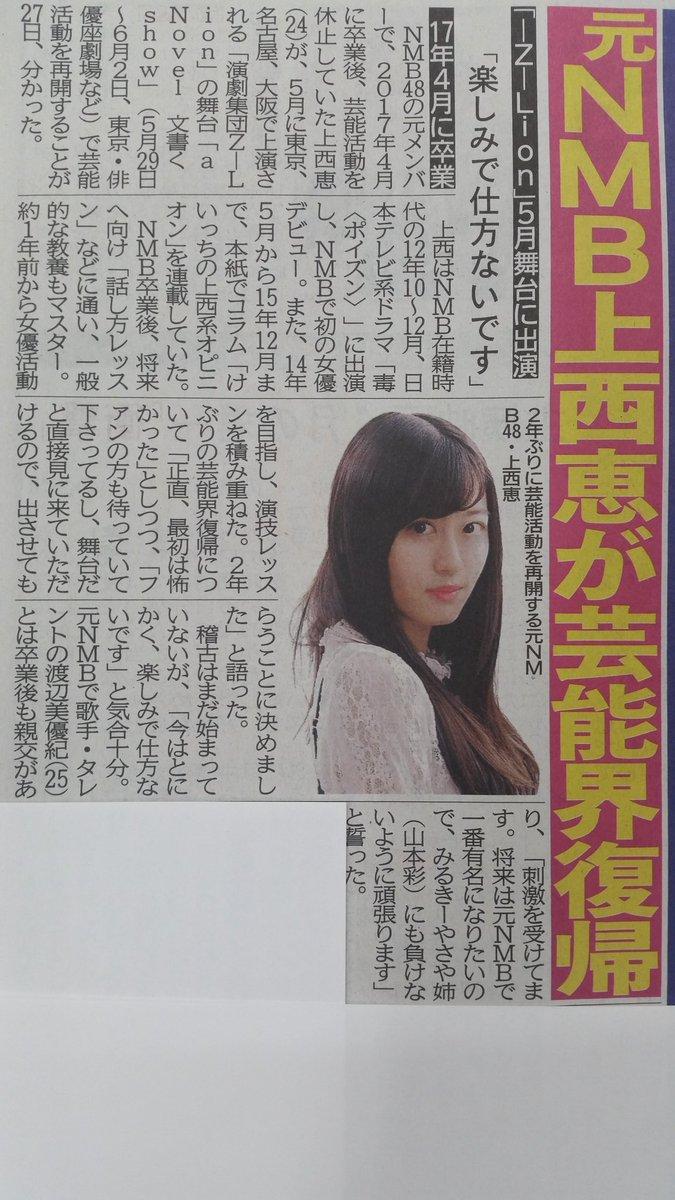 NMB48卒業生 上西恵が舞台で芸能活動再開
