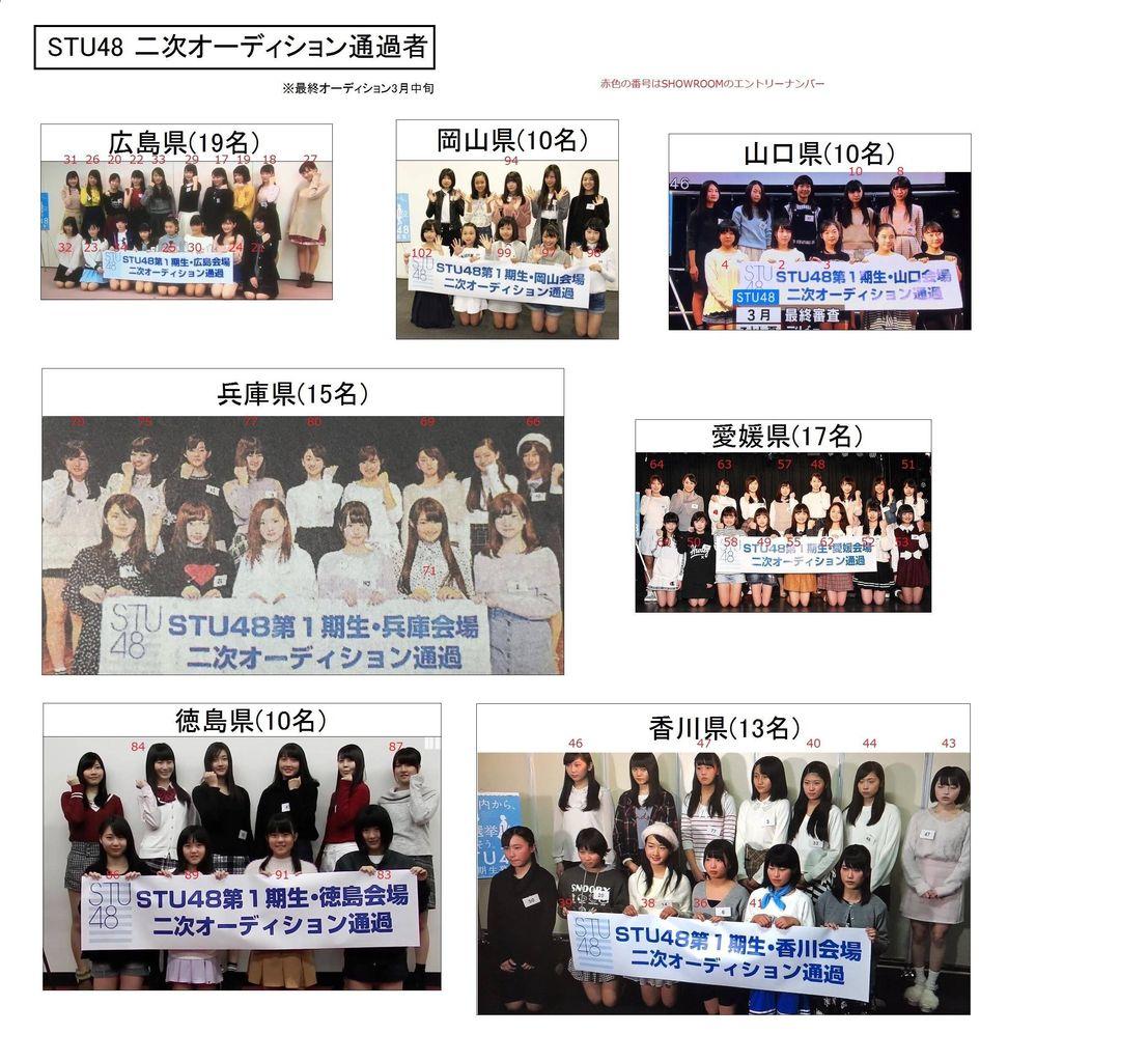 3/19 本日 STU48 最終審査&合格者 発表! 一期生 誕生