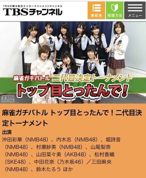 【NMB48 / AKB48】りりぽんのトップ目とったんで!2代目トーナメント出場者キタ━━━━(゚∀゚)━━━━!!【SKE48 / 乃木坂46】