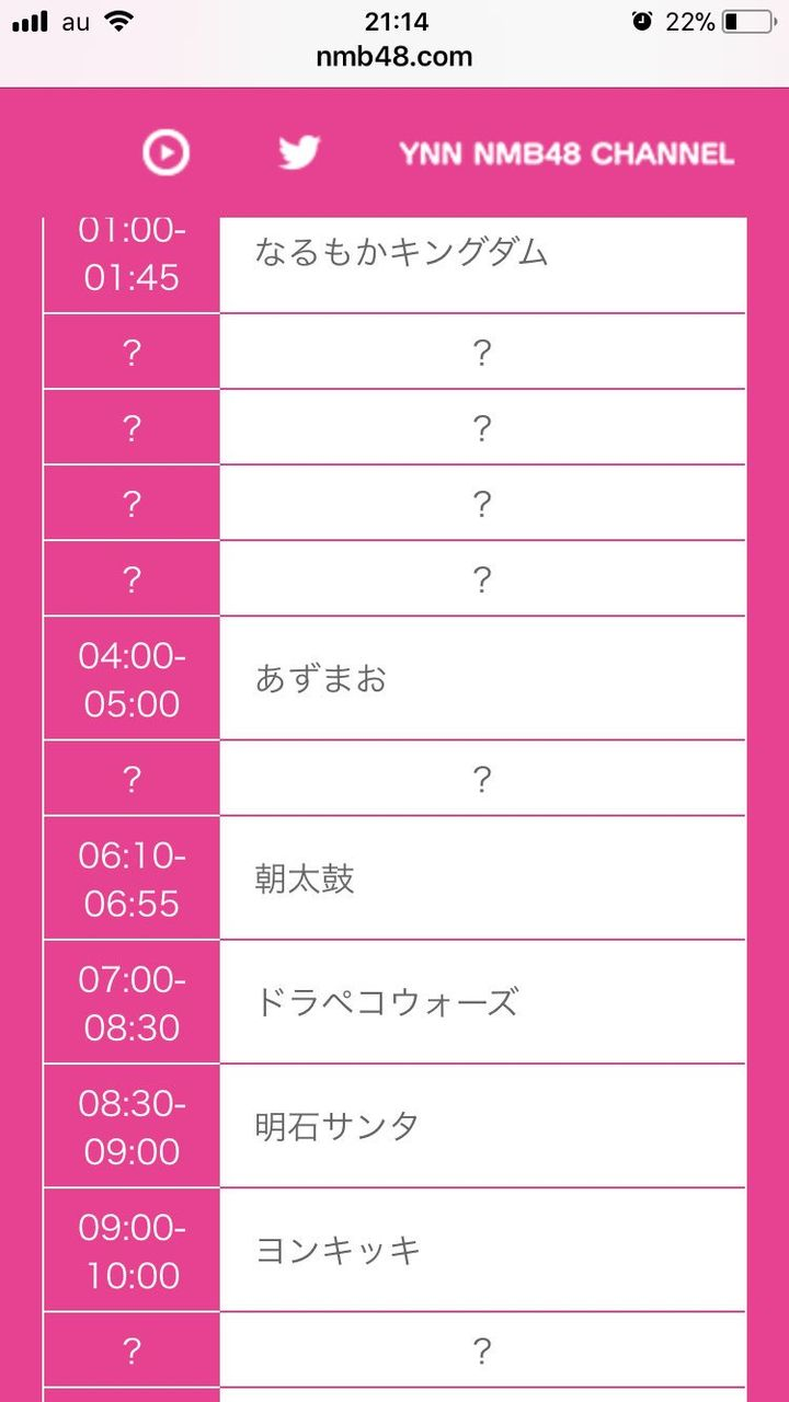 【定期】YNN 24時間テレビちゃん更新キタ━━━━(゚∀゚)━━━━!!