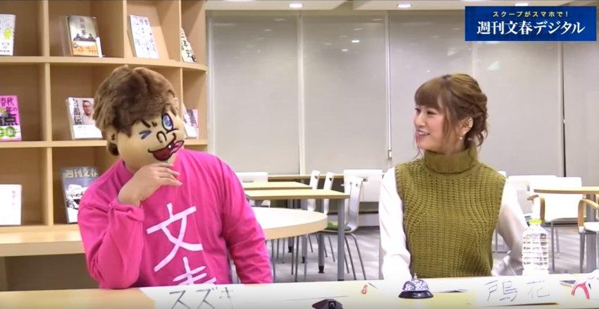 【山口真帆暴行事件】文春砲「黒幕は中井りかの彼氏」