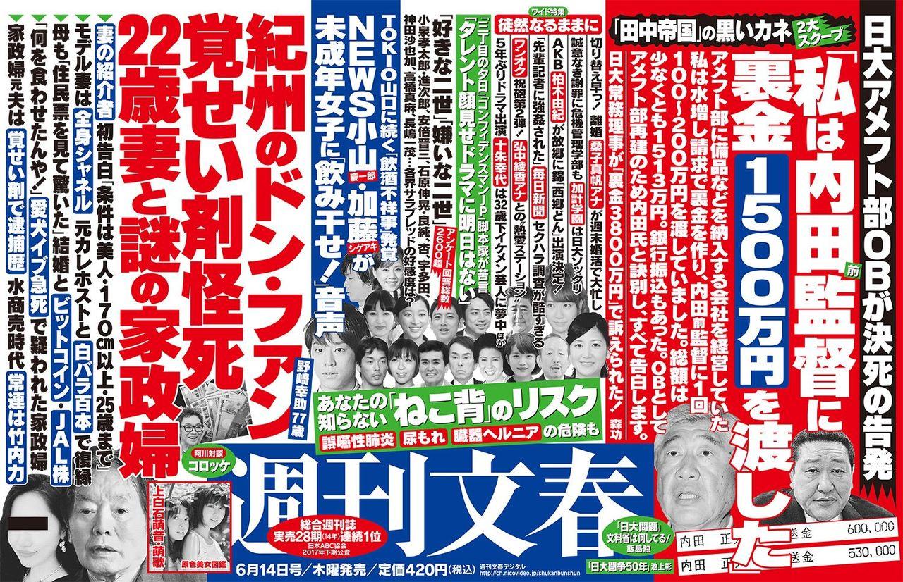 【文春砲】ジャニーズ事務所 小山慶一郎・加藤シゲアキが未成年女性に飲酒強要