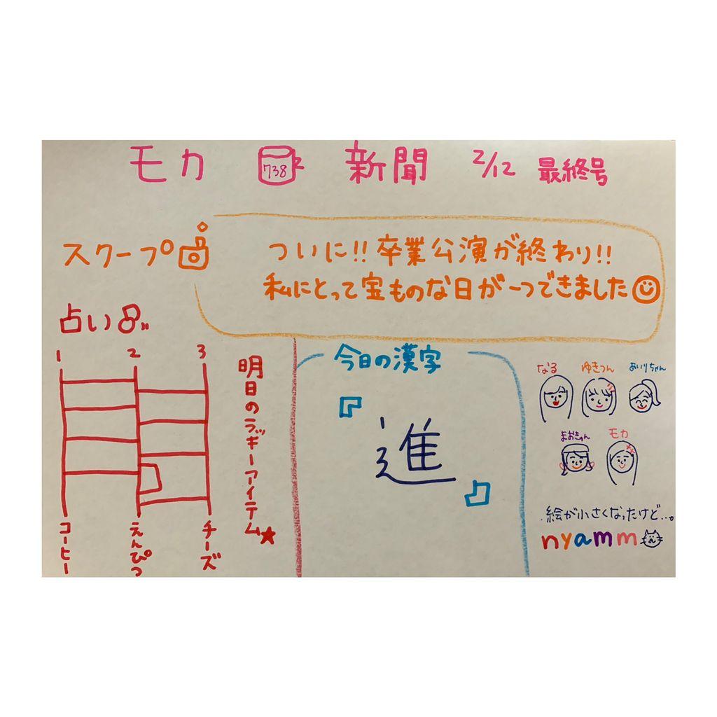 【NMB48】モカ新聞 最終号【永久保存版】