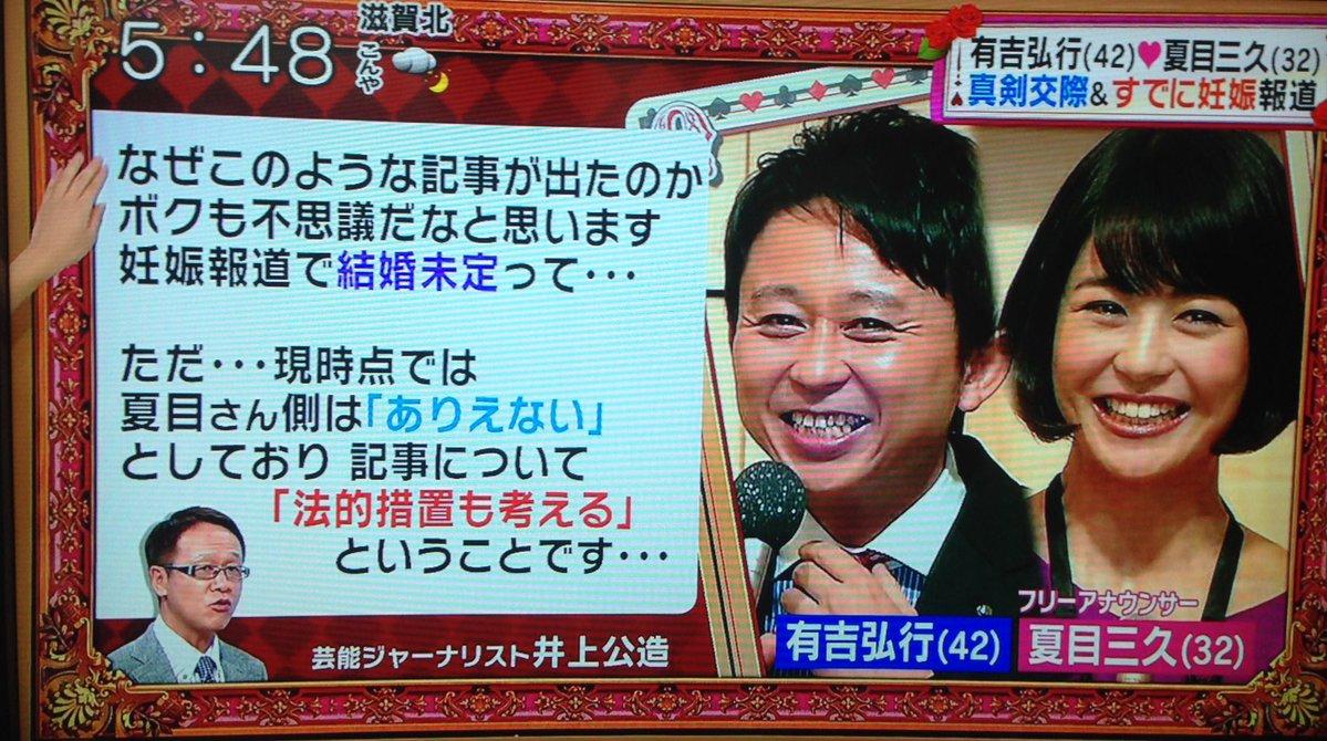 有吉弘行と夏目三久アナの熱愛妊娠報道はガセ?