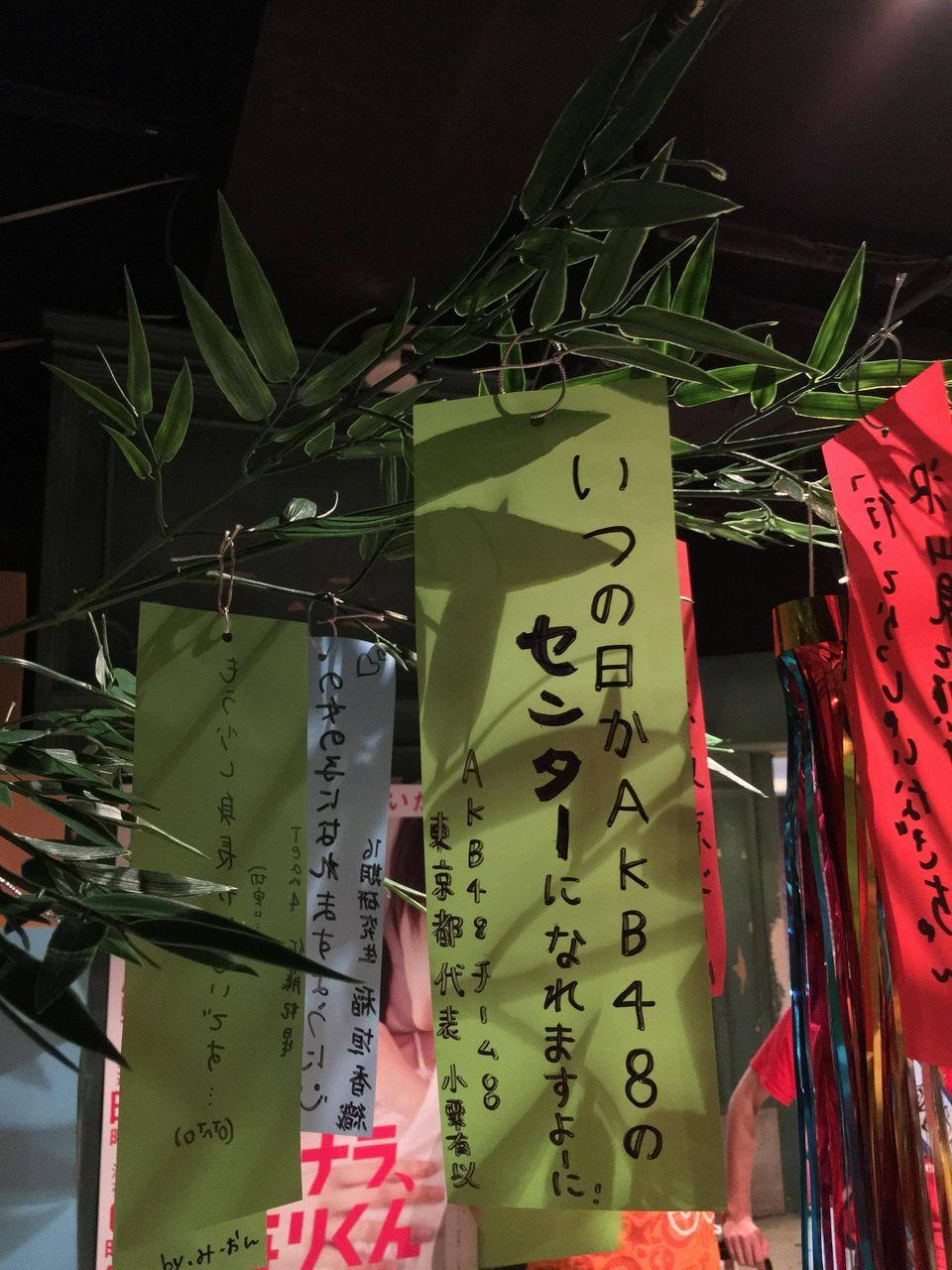 【悲報】 AKB48劇場の短冊w w w w w w w w w w w w w【画像】