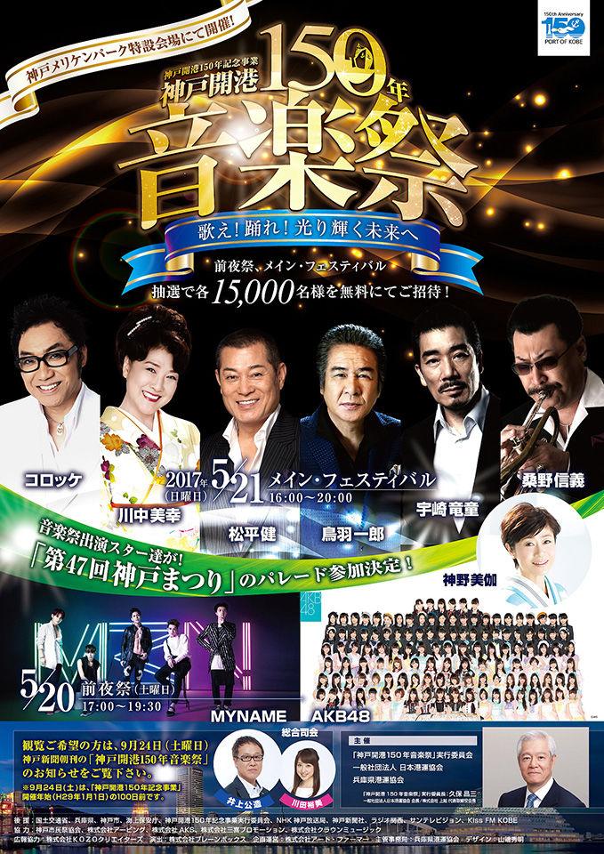 「神戸開港150年音楽祭」に純AKB48選抜キタ━━━━(゚∀゚)━━━━!!