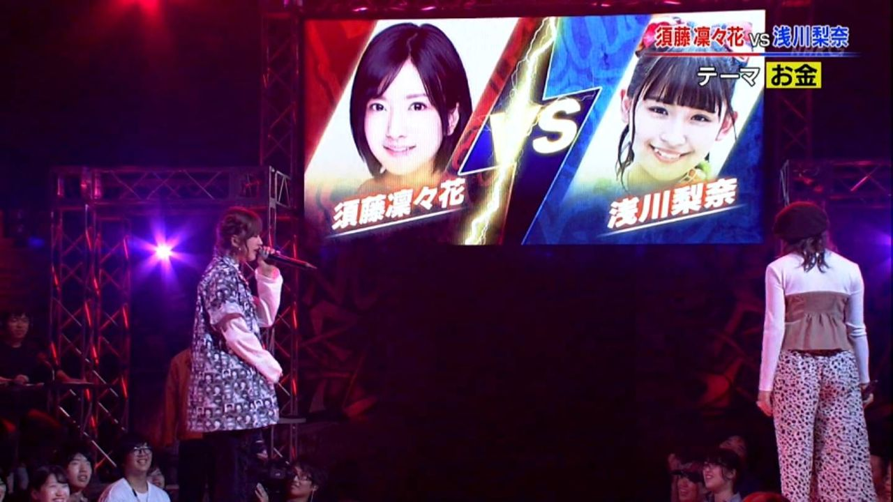 NHK ヤングラップバトル 須藤凜々花×浅川梨奈 キャプ画像・感想