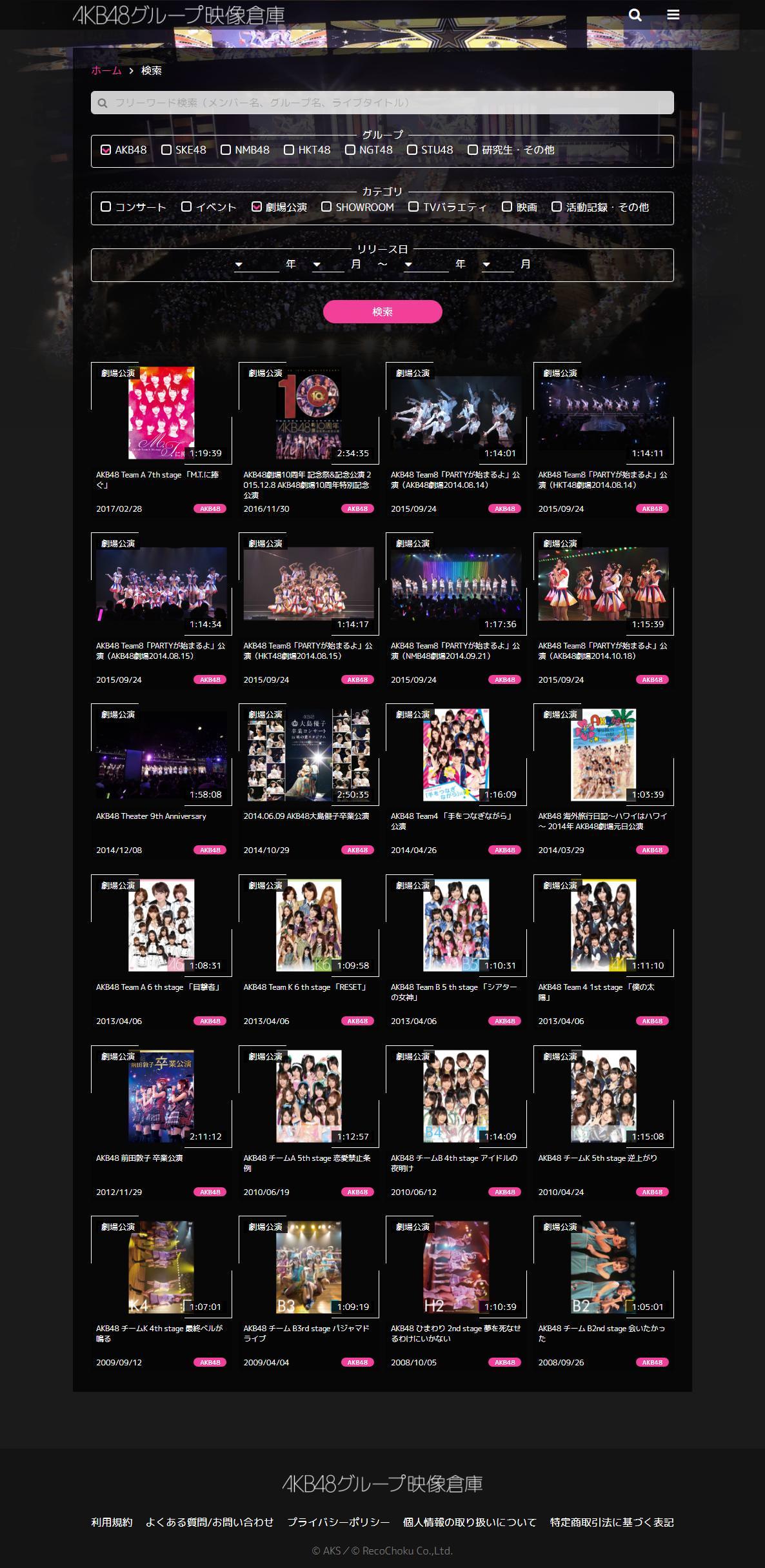 AKB48グループ映像倉庫・サービス開始『コンサート・TV番組・公演・SHOWROOM』など