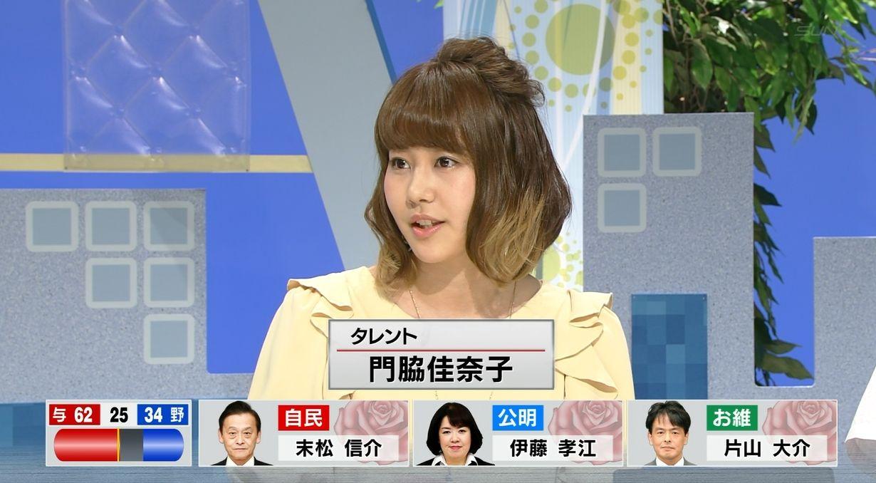 【参議院】選挙特番に元NMB48の門脇佳奈子キタ━━━━(゚∀゚)━━━━!!