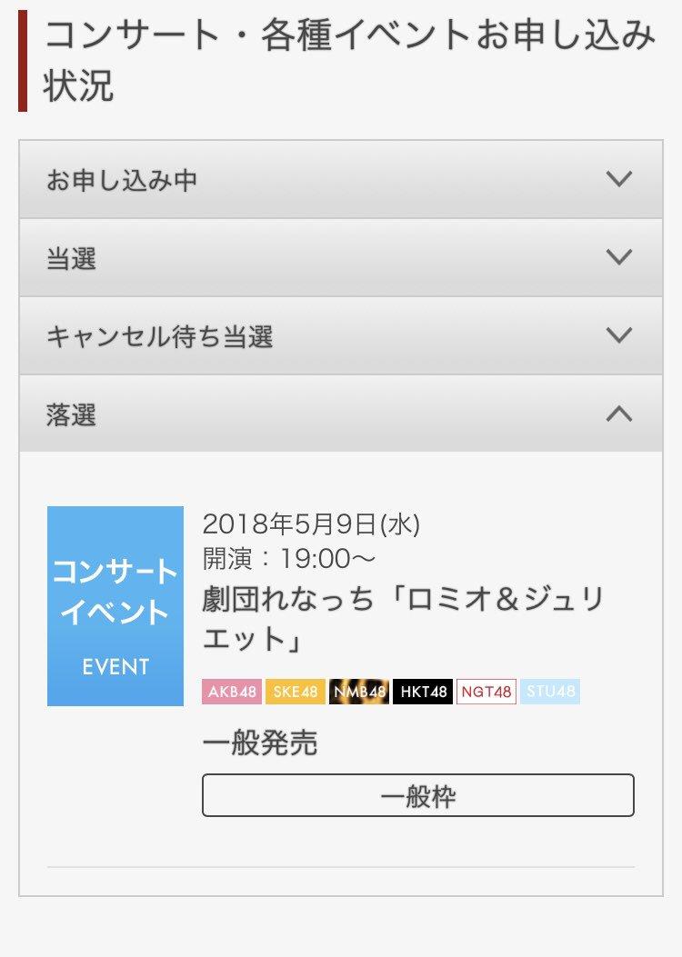 【AKB48】劇団れなっち『ロミオ&ジュリエット』落選まつり