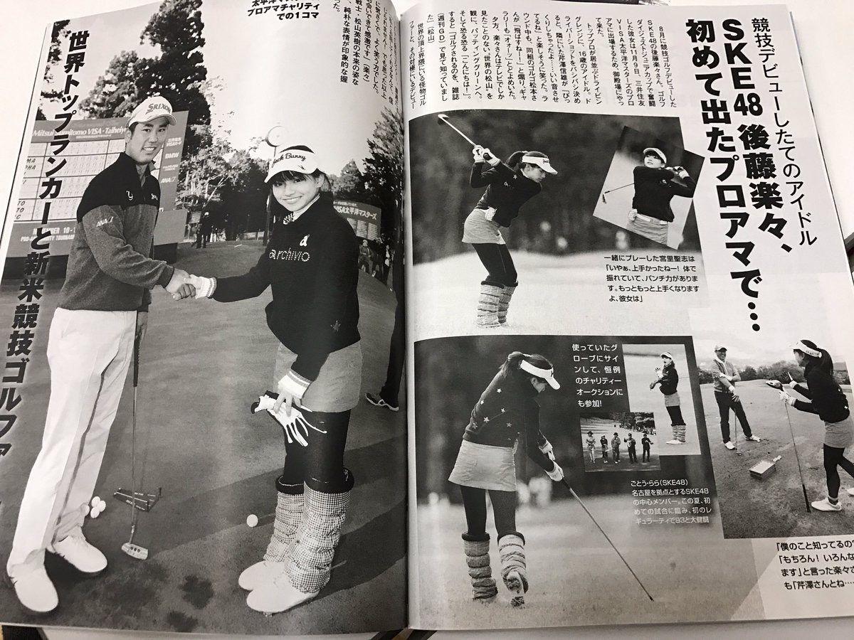 【悲報】 SKE48 湯浅支配人 雑誌の記事写メをtwitterに転載する大失態w