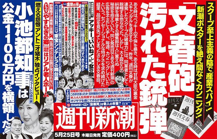 【マスコミ】週刊文春、ライバル誌「盗み見」の疑い 新潮側「スクープつぶされたことも」