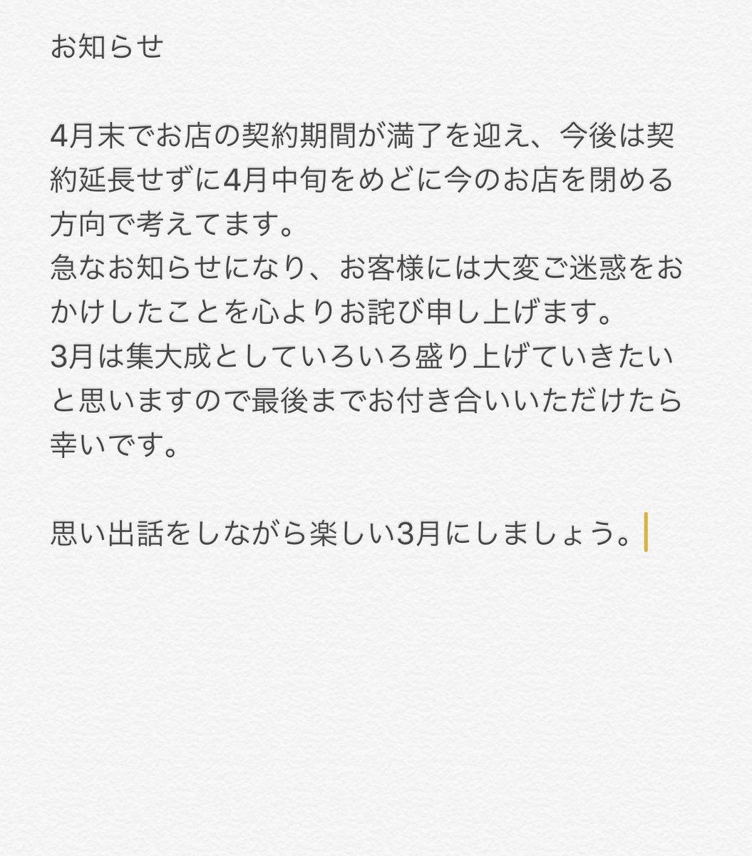 元NMB島田玲奈の喫茶店、閉店。
