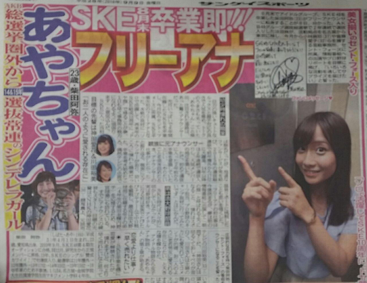 元SKE48柴田阿弥のセント・フォース所属が決定!今後はフリーアナとして活動