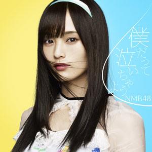 【速報】NMB48 19thシングル「僕だって泣いちゃうよ」詳細発表。c/wセンターは内木志・川上千尋