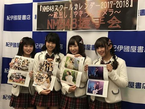 「NMB48スクールカレンダー2017-2018 - 蔵出し! ゆきつんカメラ -」発売記念イベントの様子