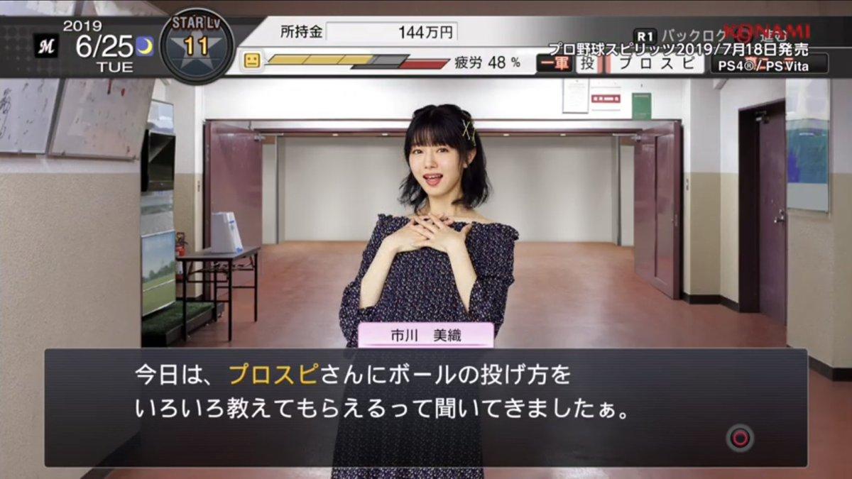 【朗報】広島レモン大使の市川美織さん、プロ野球スピリッツ2019に出演決定www