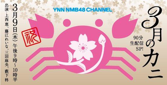 【NMB48】YNN卒業予定メンバー生配信キタ━━━━(゚∀゚)━━━━!!【上西恵・薮下柊・藤江れいな・三田麻央】