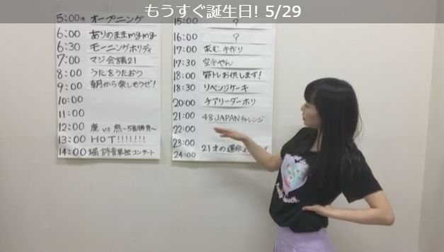 【SHOWROOM】NMB48堀詩音、19時間テレビタイムテーブルキタ━━━━(゚∀゚)━━━━!!