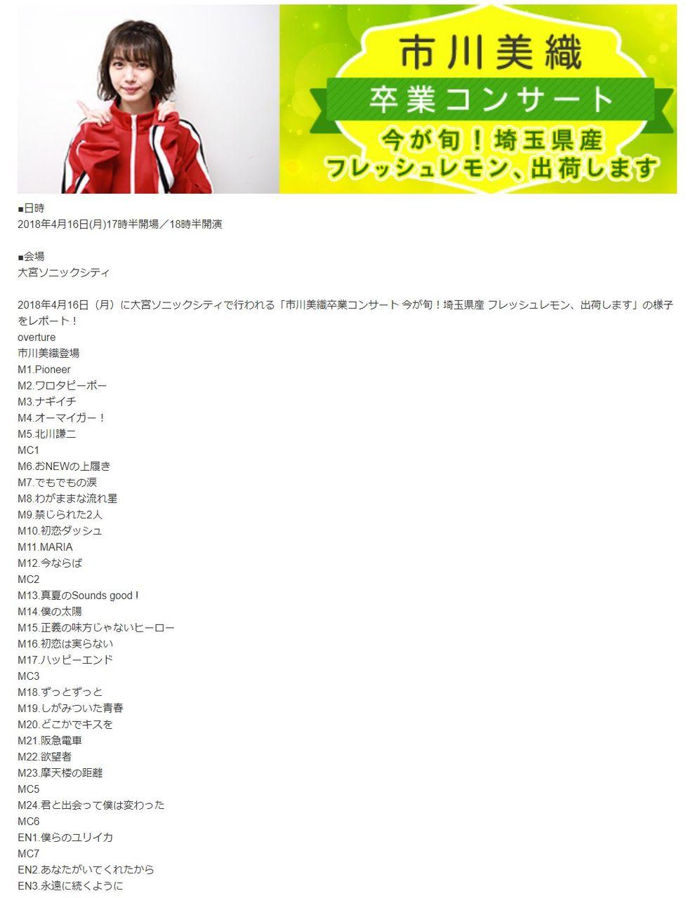 【NMB48】市川美織『卒業コンサートin大宮ソニックシティ』セットリスト・画像など※随時更新