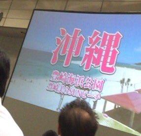 【速報】 AKB48総選挙は 6/17 沖縄・豊崎海浜公園にて開催。神戸は誤報