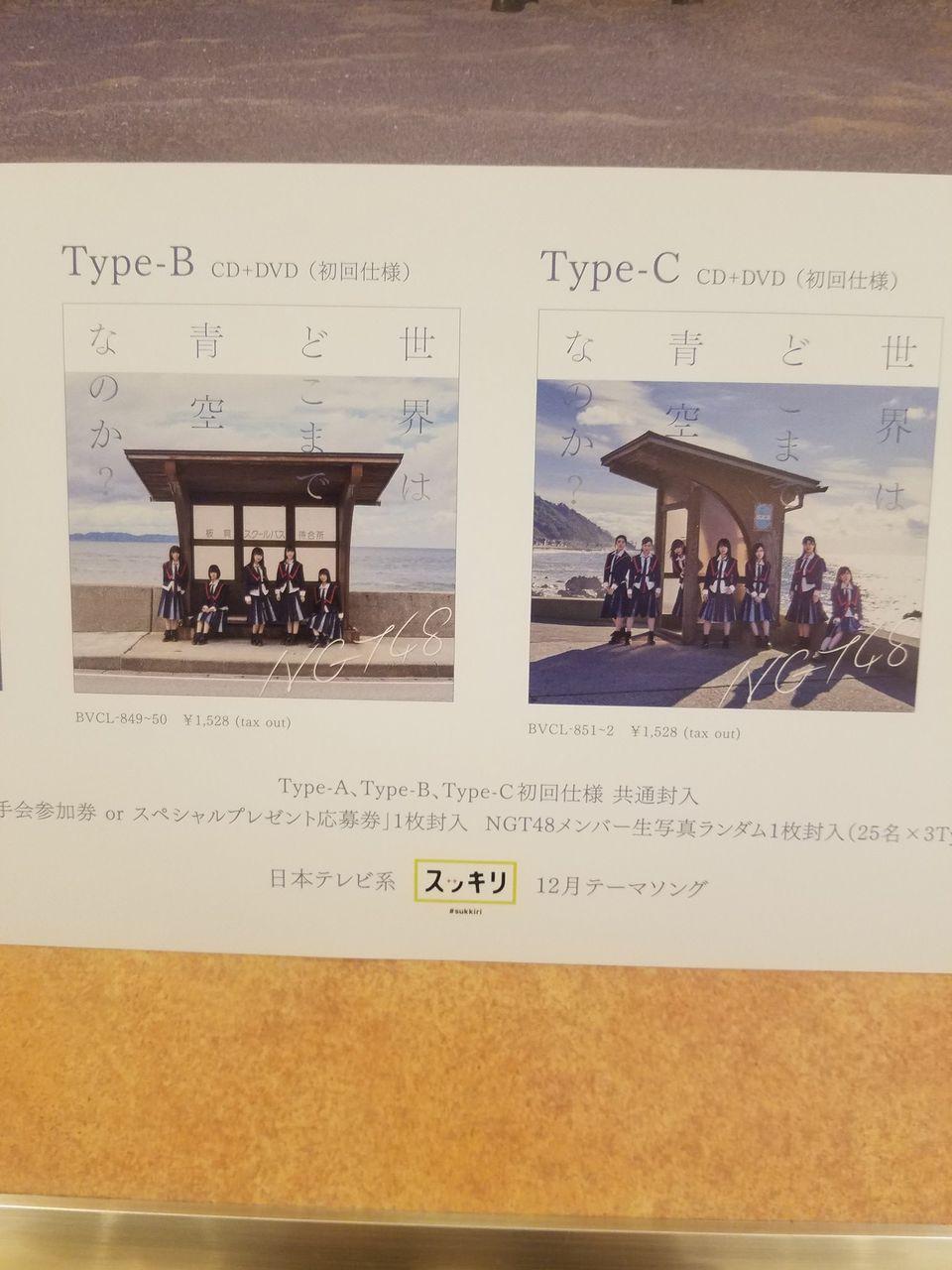 NGT48 セカンドシングル「世界はどこまで青空なのか?」日本テレビ系「スッキリ」12月テーマソングに決定!