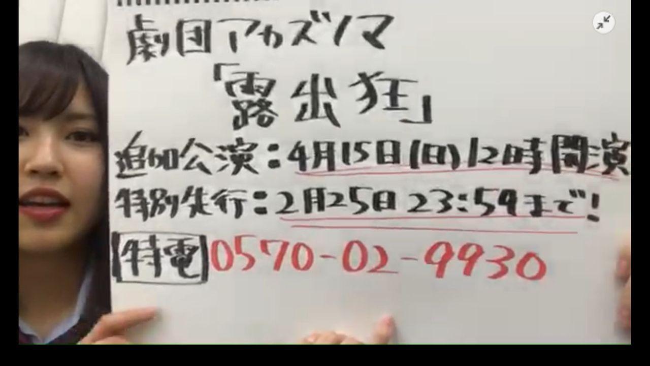 【速報】劇団アカズノマ「露出狂」追加公演募集開始!【石塚朱莉・古賀成美】