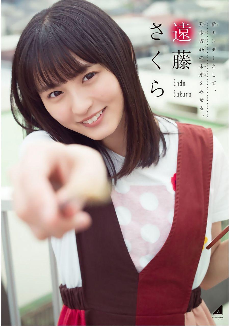 【朗報】乃木坂46・遠藤さくら(17)にファッション誌からオファー殺到