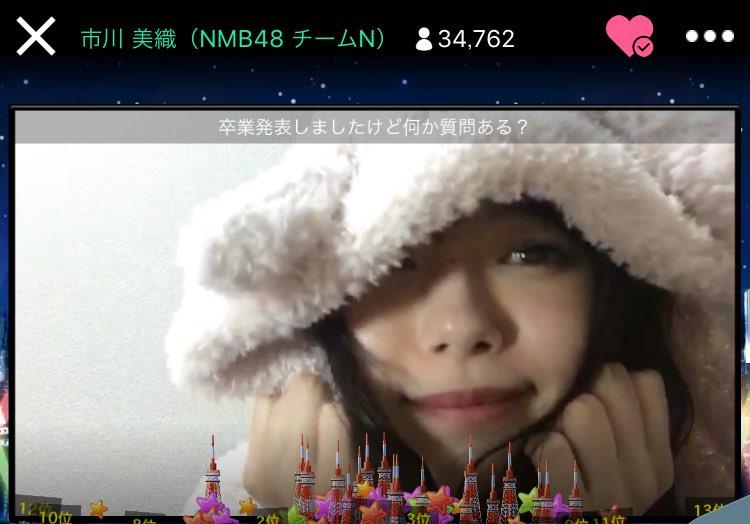 NMB48市川美織、SHOWROOM卒業報告など