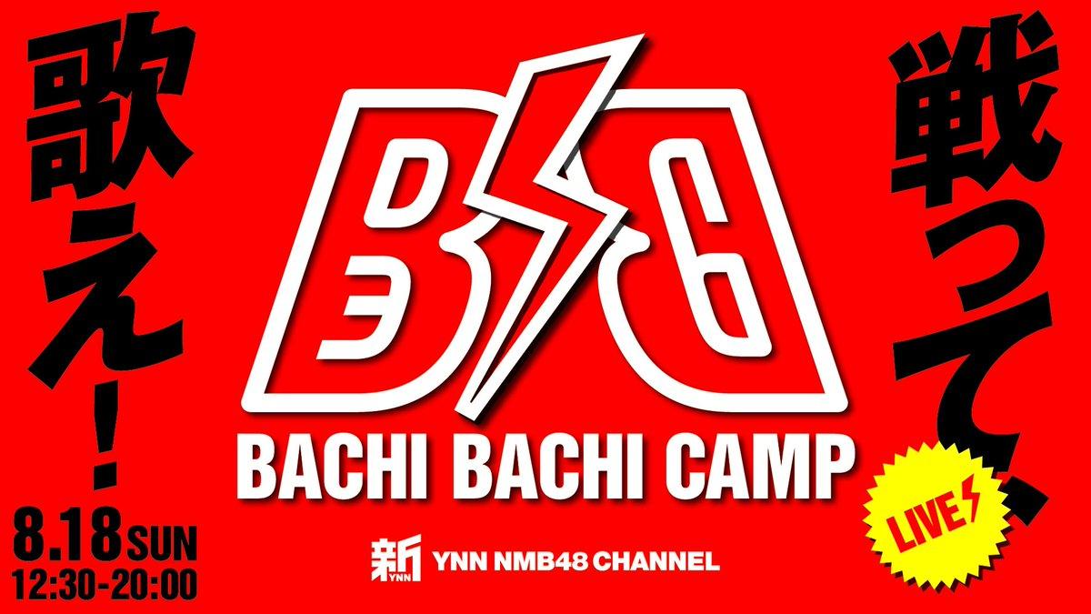 【速報】NMB48『#バチバチキャンプ』タイムテーブルキタ━━━━(゚∀゚)━━━━!!