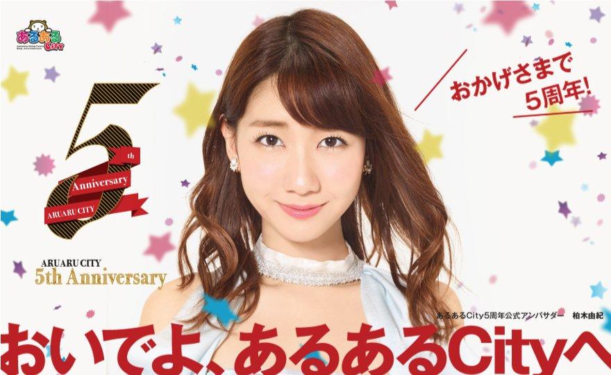 【小倉】AKB48柏木由紀が『あるあるCity5周年公式アンバサダー』に就任!ホログラムシアターこけら落としライブ開催決定キタ━━━━(゚∀゚)━━━━!!