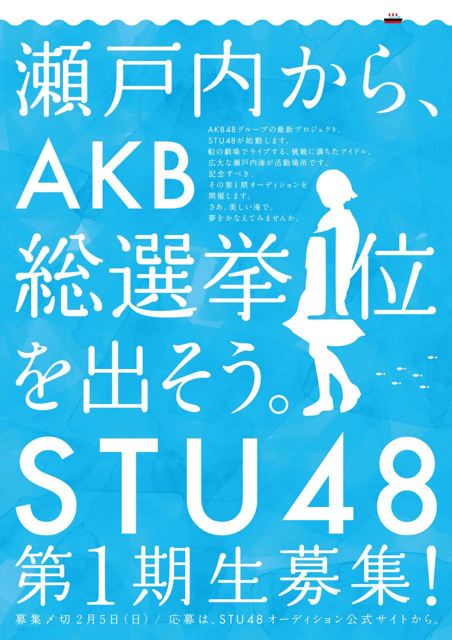 【朗報】秋元康、STU48に本気っぽい