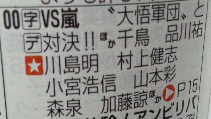 『VS嵐』に、さや姉キタ━━━━(゚∀゚)━━━━!!