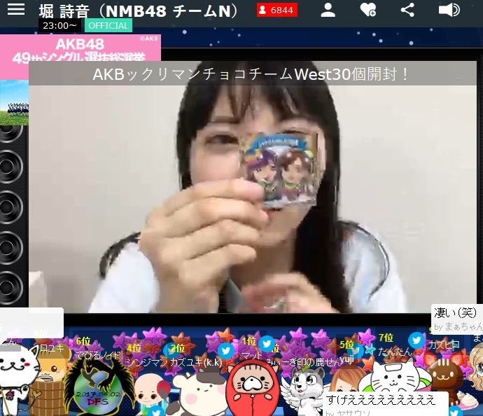 【SHOWROOM】NMB48堀詩音AKBックリマン開封配信でふぅりり神引きキタ━━━━(゚∀゚)━━━━!!