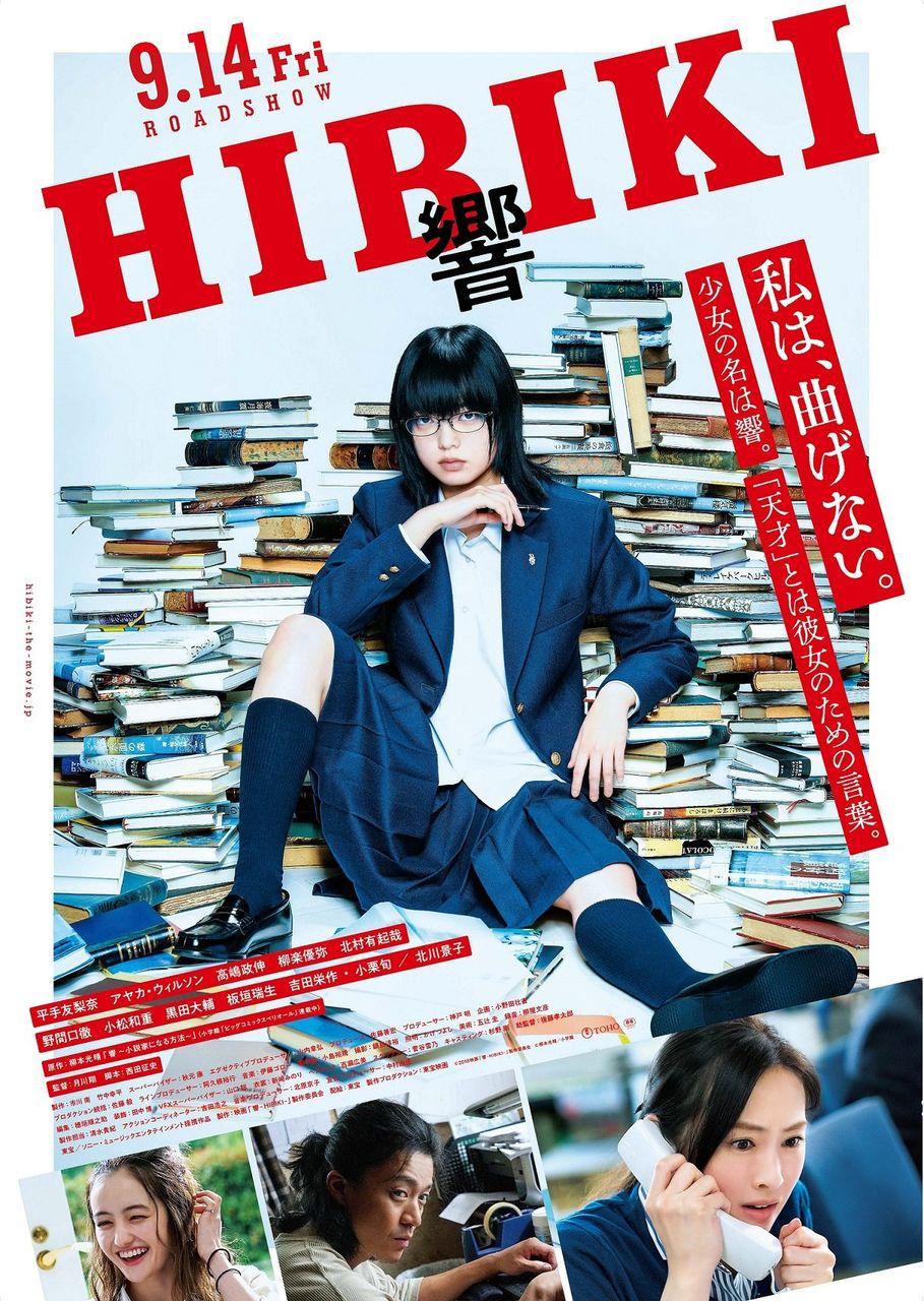 【朗報】欅坂46・平手友梨奈「第28回日本映画批評家大賞」授賞式に登壇!