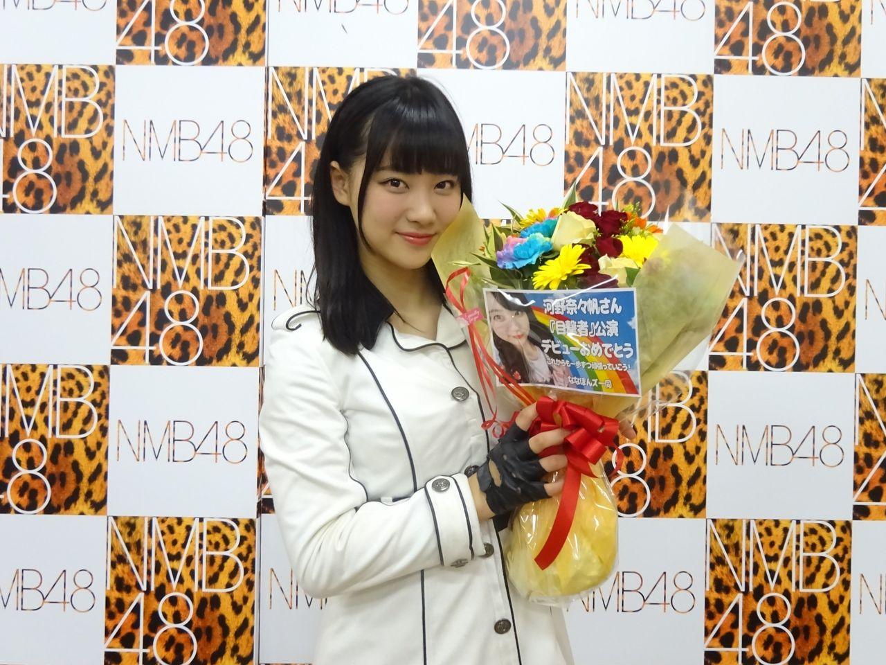 【NMB48】ドラフト3期生・河野奈々帆 が目撃者公演で最速デビュー!まとめ