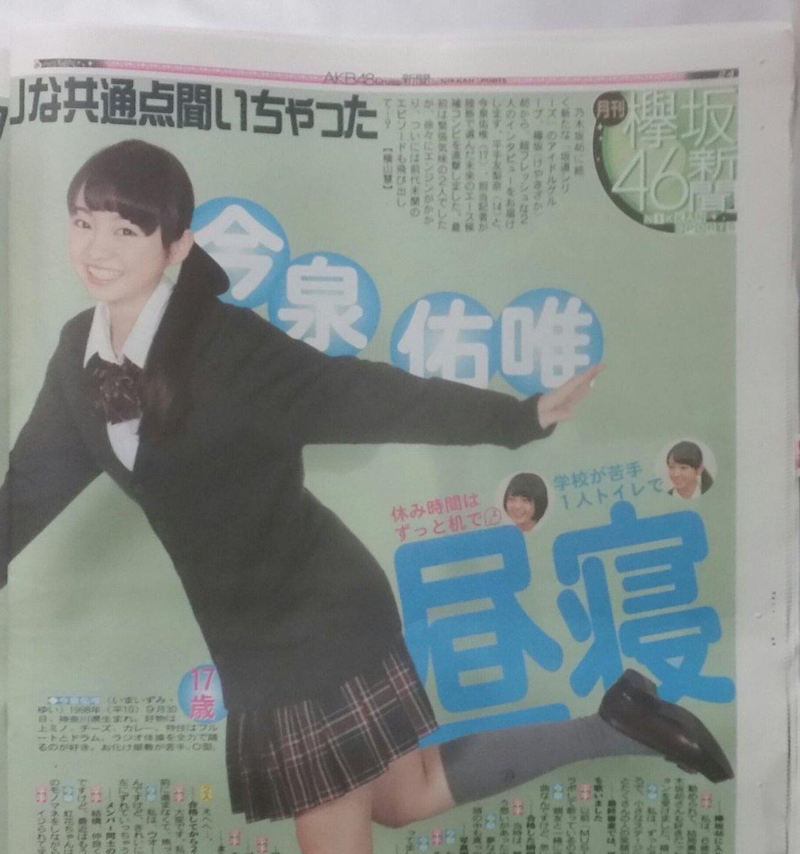 【欅坂46】今泉佑唯、伝説のビッチ時代がこちら