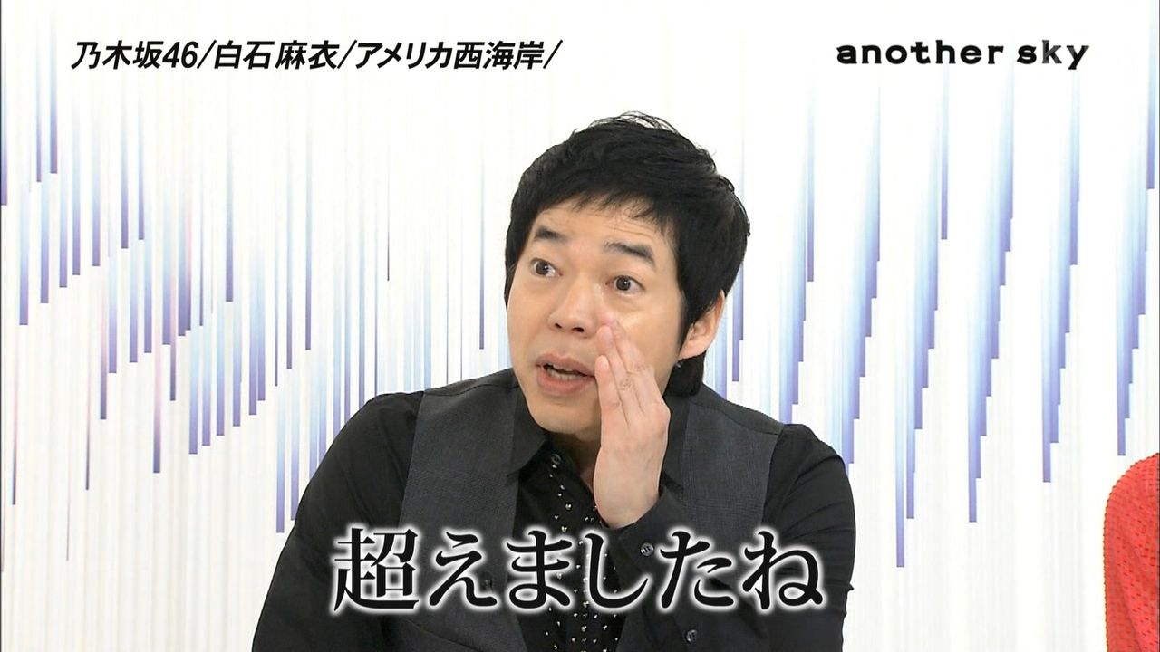 【アナザースカイ】今田耕司「乃木坂46、はっきり言ってAKB越えましたね。人気全然ちゃうやん」