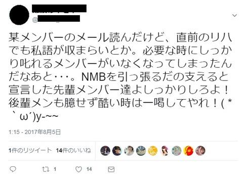 【悲報】NMBヲタ「コンサートリハは私語だらけ」「大事な時に叱れるメンバーがいない」「先輩が役立たず」