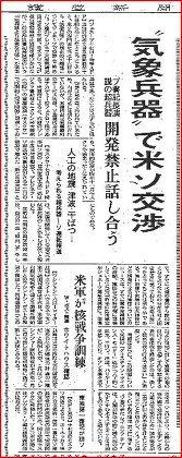 気象兵器 新聞記事