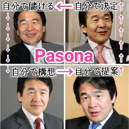 竹中平蔵Pasona4